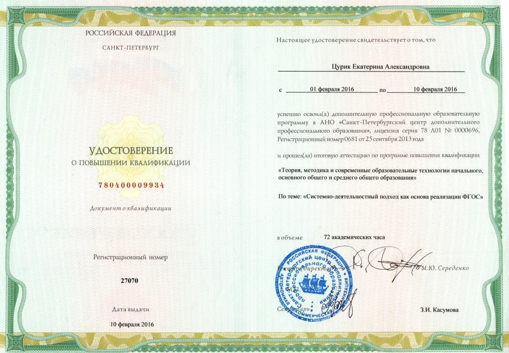 таким образом ано спб цдпо дистанционные курсы повышения квалификации санкт-петербург скелет главный