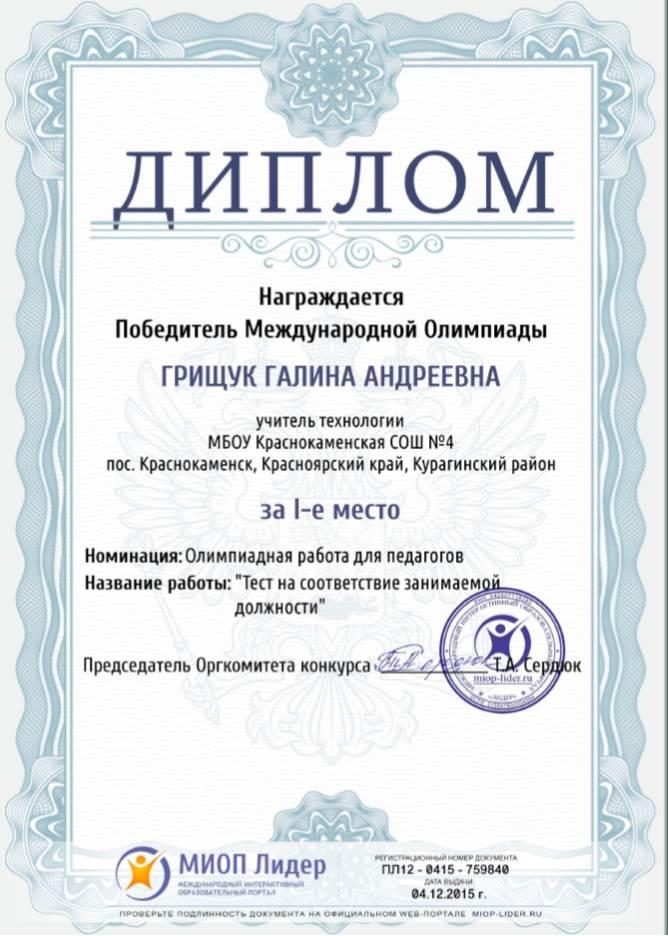 Работа педагог психолог в красноярске свердловский район