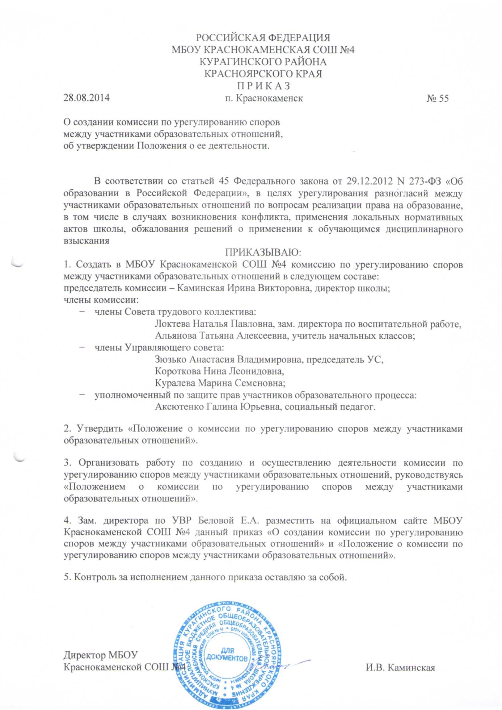 Положение о комиссии по приему на работу ндпи в таблицах объект ставки сроки уплаты