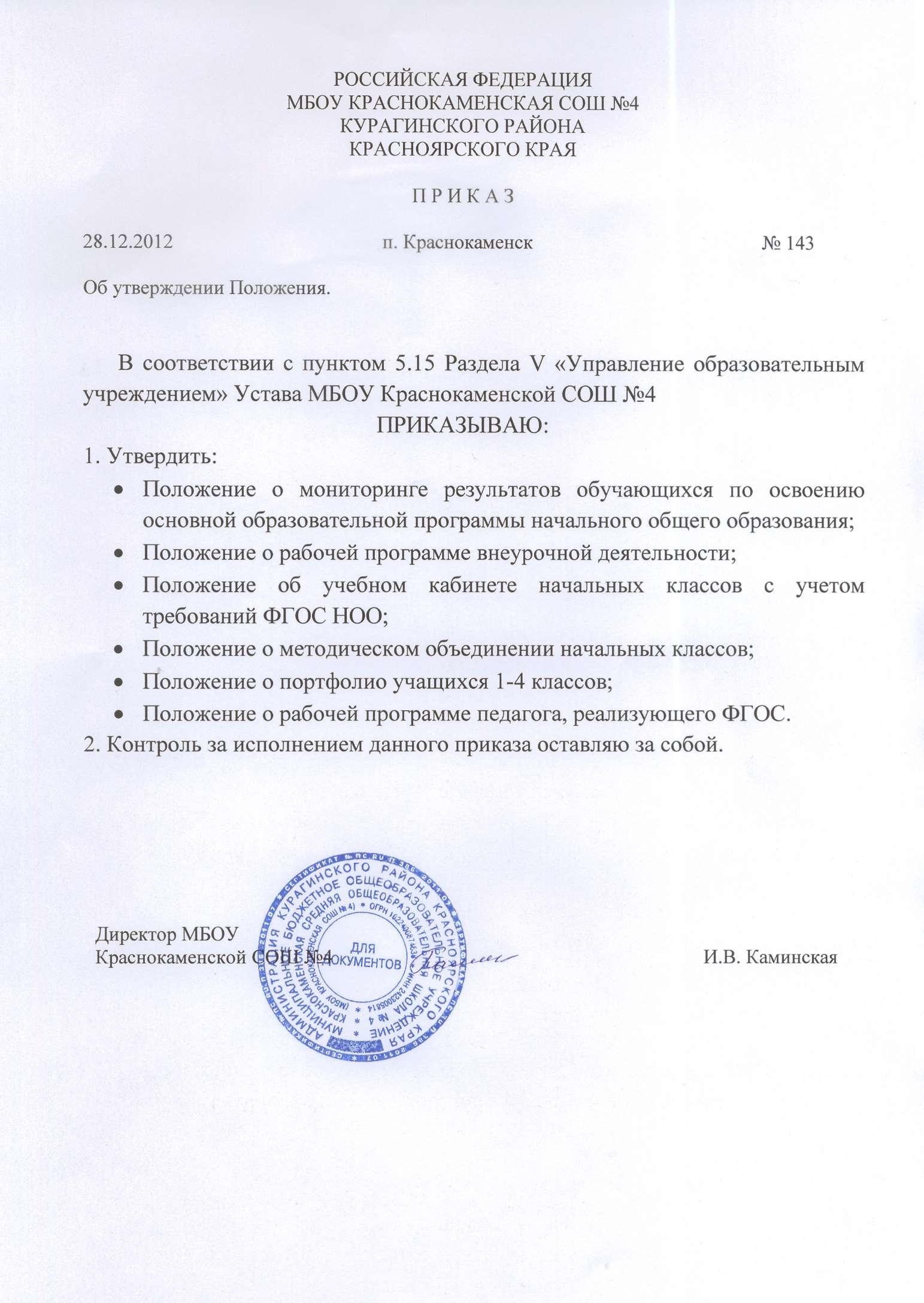 Должностная Инструкция Заместителя Директора По Внебюджетной Деятельности